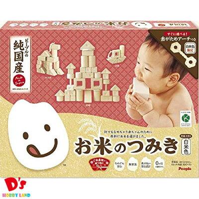 純国産 お米のつみき 白米色 KM-019 <ピープル> 0歳〜
