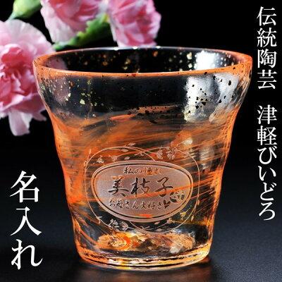 【名入れ プレゼント】伝統工芸 津軽びいどろ 金彩ロックグラス 夕暮れ