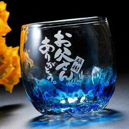 タル ジョッキ 【名入れ専門】【名入れ プレゼント】元祖 潮騒デコタルグラス