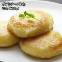 おもち・もち菓子 [どれでも5品で送料無料] (ポテトチーズもち 20個) カマンベールチーズ 北海道産馬鈴薯をおもちで包んで作りました 冷凍