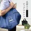 名入れエコバッグ ● 名入れ ビッグマルシェ エコバッグ マザーズバッグ マイバッグ トートバッグ ショッピングバッグ eco-bigmarche ギフト プレゼント ペット