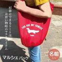 名入れエコバッグ ● 名入れ マルシェ エコバッグ マザーズバッグ マイバッグ トートバッグ ショッピングバッグ eco-marchebag ギフト プレゼント ペット
