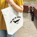 名入れエコバッグ ● 名入れ コンパクトエコバッグ Lサイズ ポーチ付き マザーズバッグ マイバッグ トートバッグ ショッピングバッグ ecotote-l ギフト プレゼント ペット