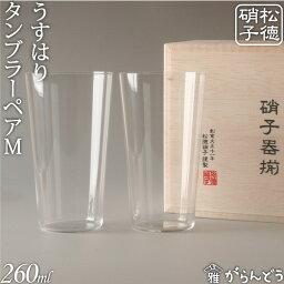 うすはりビールグラス うすはり 松徳硝子 タンブラーM木箱2P ビアカップ・ビアグラス