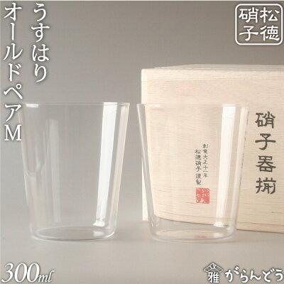 うすはり 松徳硝子 オールドM 木箱2P タンブラー ロックグラス