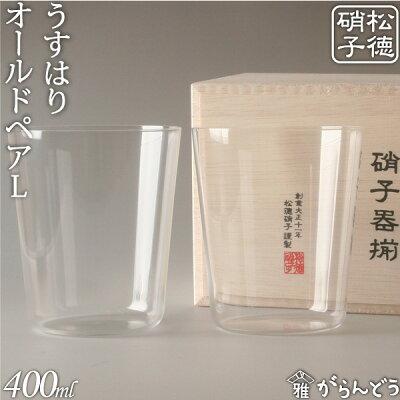 うすはり 松徳硝子 オールドL木箱2P タンブラー ロックグラス
