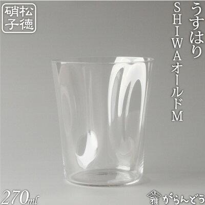 うすはり 松徳硝子 SIWAオールドM タンブラー・ロックグラス