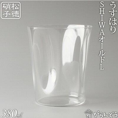 うすはり 松徳硝子 SIWAオールドL タンブラー ロックグラス