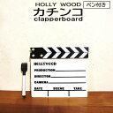 カチンコ  クラッパーボード ハリウッドインテリア 映画撮影 メッセージボード カチンコ clapperboard ペン付き