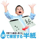 水で書ける 習字  【ネコポスで送料無料】 水で練習する半紙 何度でも繰り返し書ける 書道半紙 3枚セット 書道用品 習字紙 習字用紙 半紙 書道 [wbp-001]