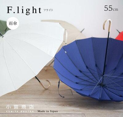 傘 レディース ブランド 専門店 小宮商店 日本製「F.Light フライト」55cm 16本骨 雨傘 長傘 おしゃれ かわいい 可愛い 大人 超軽量 軽い カーボン 丈夫 手開き 修理