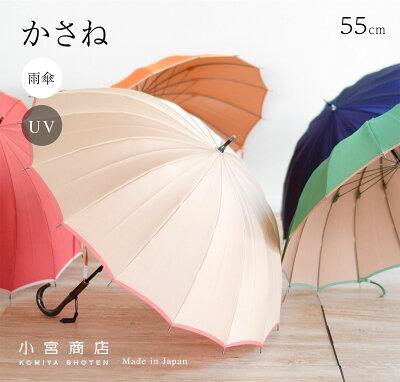 傘 レディース 長傘 日本製 雨傘 晴雨兼用 おしゃれ 16本骨 55cm 大人 かわいい 可愛い 「甲州織 かさね」 軽い 軽量 丈夫 風に強い 耐風 日傘 UVカット 大きい 無地 カーボン骨 手開き 雨晴兼用
