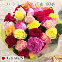 60本の赤いバラ ミックス色 バラ 60本 バラ花束 【送料無料 薔薇花束 誕生日 結婚記念日 送別会 還暦 発表会 女性 母 父の日 父】