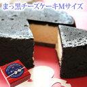 クリームチーズケーキ ホワイトデー リボンBOX*まっ黒チーズケーキ(おのし包装ラッピング不可)プレゼント ギフト スイーツ 真っ黒 送料無料