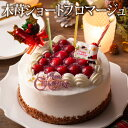 クリームチーズケーキ *クリスマス* 早割 ポイント20倍 送料無料 木苺ショートフロマージュ(おのし・包装・ラッピング不可)クリスマス ケーキ ショートケーキ チーズケーキ いちご
