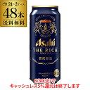 プレミアビール (予約) 【500円OFFクーポン配布中!先着順!】アサヒ ザ・リッチ 500ml×48本 (24本×2ケース)送料無料 1本あたり155円(税別)! ケース 新ジャンル 第三のビール 国産 日本 リッチ asahi 500缶 HTC 2020/6/5以降発送予定