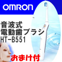 メディクリーン オムロン音波式電動歯ブラシ メディクリーン HT-B551 ■送料無料■オムロン 電動ハブラシ HTB551みがいている部位を認識し、最適なブラッシングに毛先の動きを自動切り替え2分みがきナビタイマー付き