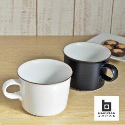 白山陶器 【白山陶器】【波佐見焼】 オネスト/ONEST マグ/マグカップ 白マット・紺マット 320ml【コーヒー】【紅茶】北欧食器とも合う/大人時間/リラックスタイムに/シックなカラー