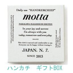 motta ギフトボックス 【定形外郵便発送可】中川政七商店 motta ハンカチギフトBOX/13×13×2.5cm/;ギフト