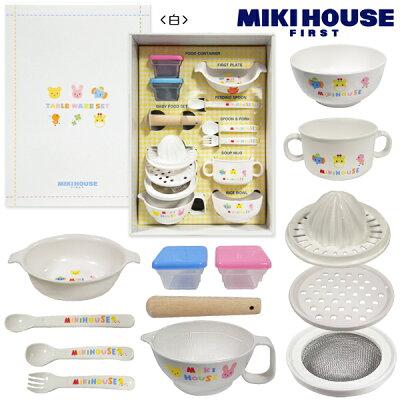 【ミキハウス】 食器セット [出産祝いに人気]のし対応 日本製[MIKIHOUSEの食器セット] ミキハウスファースト ベビー食器セット(食洗器対応) (46-7092-848)