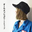 ブランドキャップ(メンズ) 夏の作業帽子 やらわか エアメッシュ メッシュキャップ re-earth ワークキャップ 作業用帽子 メンズ 帽子 リブキャップ エアーメッシュ 作業帽 男女兼用 キャップ アウトドア 山ガール 帽子 釣り ウォーキング ガーデニング