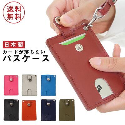 落ちない パスケース 本革(姫路レザー) チャームとストラップが選べます 送料無料 リールつき かわいい 両面収納 定期入れ カードケース 日本製