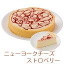 ニューヨークチーズケーキ 誕生日ケーキ バースデーケーキ ニューヨークチーズケーキ (ストロベリー) 7号 21.0cm 選べる ホール or カット
