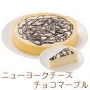 ニューヨークチーズケーキ 誕生日ケーキ バースデーケーキ ニューヨークチーズケーキ (チョコマーブル) 7号 21.0cm 約900g 選べる ホール or カット