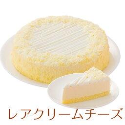 クリームチーズケーキ バースデーケーキ レアクリームチーズケーキ 7号 21.0cm 約870g 選べる ホール or カット 送料無料