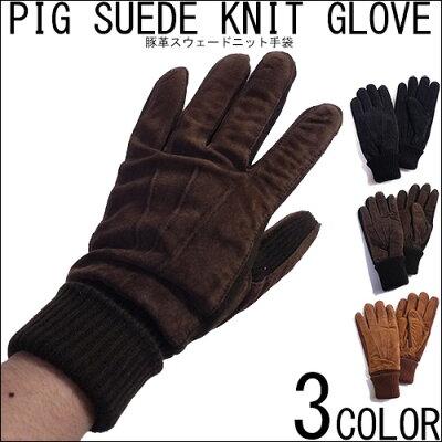ピッグスウェード レザーグローブ 手袋 レザー手袋 通勤 通学 アウトドア 革手袋 トレッキング アメカジ メンズ