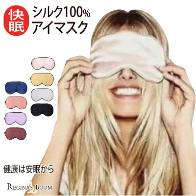 シルクアイマスク シルク100% 天然シルク 遮光 高級アイマスク 安眠/快眠/熟睡/疲れ目お休みマスク 旅行用品 リラックスグッズ 快眠 敏感肌 低刺激 ゆうパケット送料無料 レジナスブーム