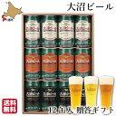 地ビール 母の日 ギフト 大沼 ビール 350ml 3種12缶 ギフト 北海道 地ビール ケルシュ アルト ペールエール 送料無料 父の日