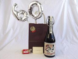 天使の誘惑 還暦シルバーバルーン60贈り物セット 芋焼酎 天使の誘惑 40度 西酒造 720ml(鹿児島県) メッセージカード付