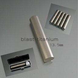 チタン製印鑑 次世代の高級印鑑 ブラストチタン13.5mm Blast-titanium 実印 銀行印 認印 チタン はんこ 印鑑 印鑑ケースセット スワロ付き スワロフスキー 彫刻 プレゼント ギフト 贈り物