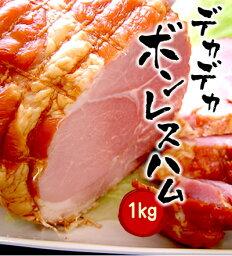 ボンレスハム ハム 送料無料 ギフト プレゼント ボンレス 1kg【冷蔵】【RCP】