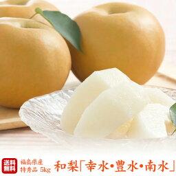 梨 梨の匠 贈答用/最上等級/特秀 福島県産 梨「幸水」「 豊水」「南水」「5キロ(12〜18玉)超新鮮朝摘みでお届けいたします!抜群の甘さ、みずみずしさ!甘さ溢れる果汁!