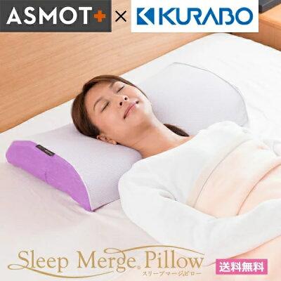 ASMOT + スリープマージピロー 枕 柔らかい ウレタン アスモット 日本製 ストレートネック 低反発 まくら 女性 高さ調節可能 通気性 寝心地 送料無料