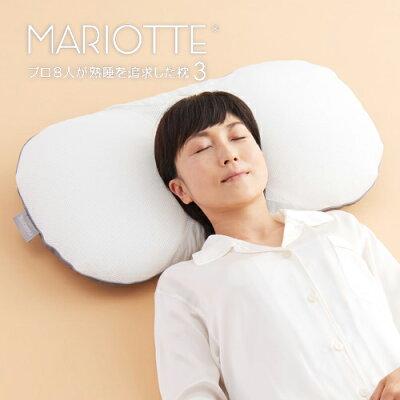 Mariotte(マリオット) 枕3 ブレスエアー まくら 洗える 硬め 低め 高反発 寝返りしやすい 横向寝 日本製 ピロー 送料無料