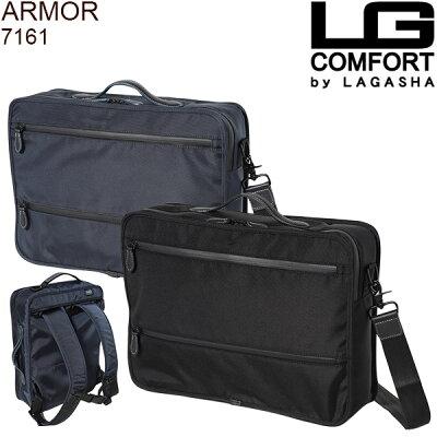 【各種利用でポイント最大25倍!】 ラガシャ LG COMFORT ARMOR アルモア (716101/716106) ビジネスバッグ A4対応 PC収納 3WAY トーリン