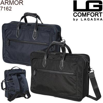 【各種利用でポイント最大25倍!】 ラガシャ LG COMFORT ARMOR アルモア (716201/716206) ビジネスバッグ A4対応 PC収納 3WAY トーリン