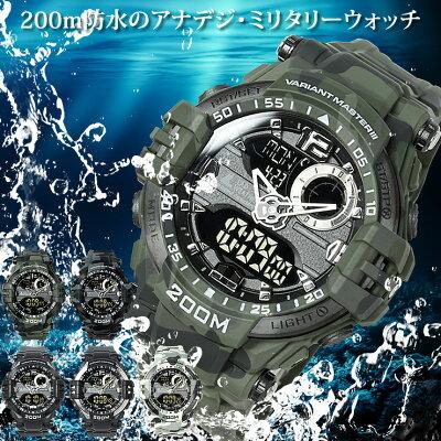 腕時計 メンズ 200m防水を搭載した、アウトドア 時計 デジタルウォッチ アナログ デジタル ミリタリーウォッチ デジアナ [ LAD WEATHER ラドウェザー ] ミリタリー スポーツウォッチ カレンダー 日付 男性用 あす楽