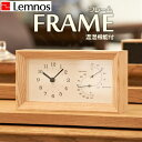 温湿時計 温湿機能付き時計 フレーム[ナチュラル|ブラウン] 【タカタレムノス Lemnos】FRAME LC13-14 木目が引き立つ置き時計(t)