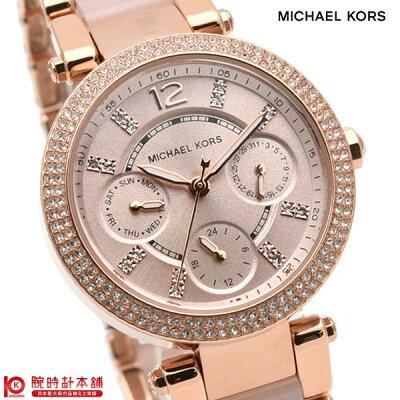 【ポイント最大18倍!19日9:59まで】マイケルコース MICHAELKORS パーカーミニ MK6110 [海外輸入品] レディース 腕時計 時計【あす楽】