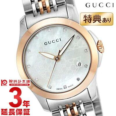 【ポイント最大18倍!19日9:59まで】【24回金利0%】グッチ GUCCI YA126539 [輸入品] レディース 腕時計 時計
