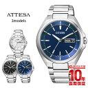 シチズン アテッサ 腕時計(メンズ) シチズン アテッサ ATTESA エコドライブ GPS ホワイト×シルバー AT6050-54A [正規品] メンズ 腕時計 時計【36回金利0%】【あす楽】