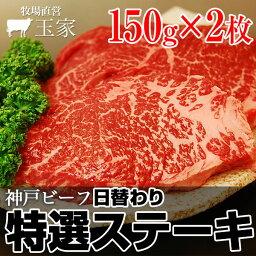 神戸牛 【送料無料】【神戸ビーフ ギフト】神戸牛 日替わり特選ステーキ 約150g×2枚(冷蔵)国産 牛肉 ステーキ 肉 贈答 お返し