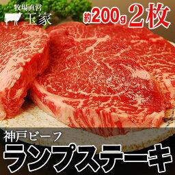 神戸牛 【送料無料】【神戸ビーフ ギフト】神戸牛 ランプステーキ肉 200g×2枚(冷蔵)国産 牛肉 内祝い ステーキ 肉 牛肉 贈答 お返し