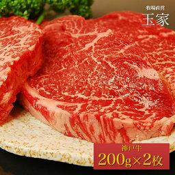 神戸牛 【送料無料】【神戸ビーフ ギフト】神戸牛 ランプステーキ肉 200g×2枚(冷蔵)国産 牛肉 内祝い ステーキ 肉 牛肉 贈答 お返し お取り寄せグルメ 巣ごもり 自粛 復興応援