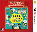 トモダチコレクション 新生活 【3DS】トモダチコレクション 新生活 ハッピープライスセレクション