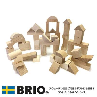 【10%OFFクーポン配布中】つみき50ピース 30113 積み木 おすすめ 遊び おもちゃ 知育玩具 ブロック ベビー用品 1歳 50ピース セット ブリオ BRIO